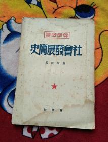 史简展发会社(占有水印;划痕;前后两页和扉页粘在一起;)(实物拍照