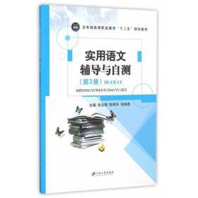 实用语文辅导与自测(第2册)