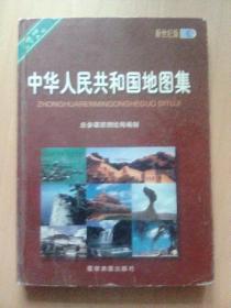 中华人民共和国地图集--新世纪版