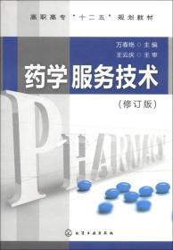 药学服务技术(修订版)