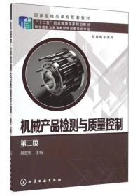 機械產品檢測與質量控制(第2版)