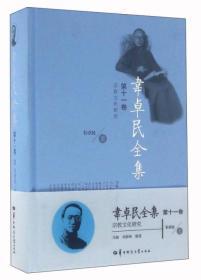 韦卓民全集(第11卷 宗教文化研究) 9787562272281