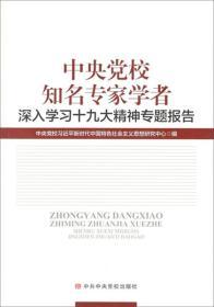 中央党校知名专家学者深入学习十九大精神专题报告