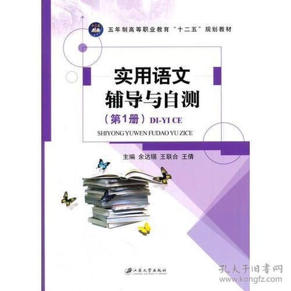 实用语文辅导与自测  第一册
