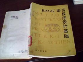 BASIC语言程序设计基础