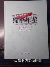 溧水年鉴 2017
