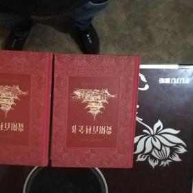 中国地区百科全书--贵阳百科全书上下册   货号14-1