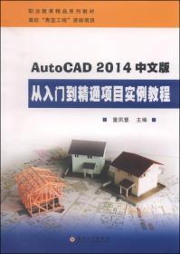 AutoCAD 2014中文版从入门到精通项目实例教程 专著 董夙慧主编 AutoCAD 2014 zhong