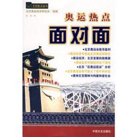 北京奥运丛书:奥运热点面对面