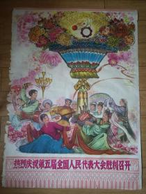 热烈庆祝第五届全国人民代表大会胜利召开全开宣传画  上海人民美术一版一印