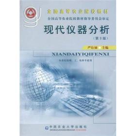 现代仪器分析(第3版)