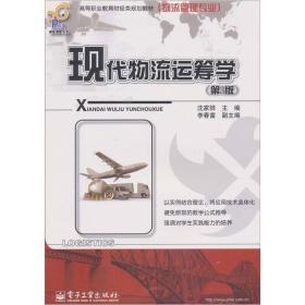 现货现代物流运筹学(第3版) 沈家骅 9787121121364 电子工业出版