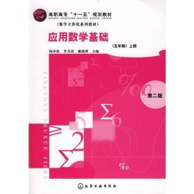 应用数学基础(五年制)上册(二版)(阎章杭)