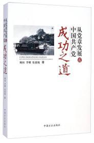 从党章发展看中国共产党成功之道