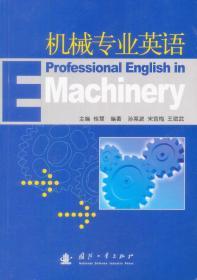 机械专业英语 桂慧  9787118065985 国防工业出版社