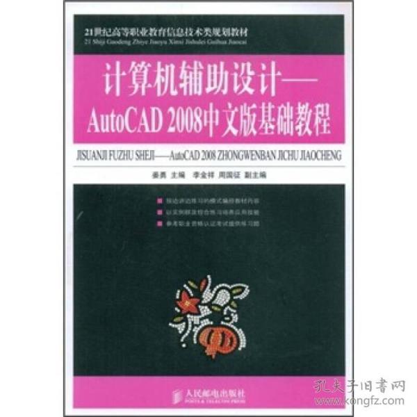 计算机辅助设计 AutoCAD 2008中文版基础教程