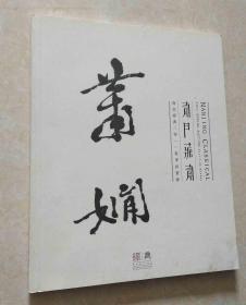 金陵书法(南京经典2011春季拍卖会)