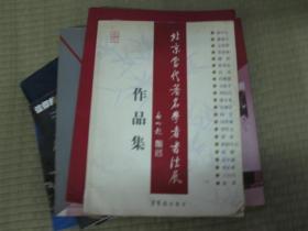 北京当代著名学者书法展作品集