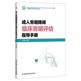 成人吞咽障碍临床吞咽评估指导手册