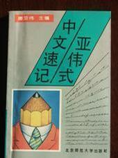 亚伟式中文速记:北京师范大学出版社