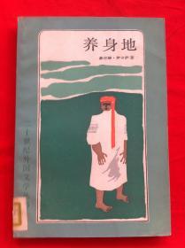 养身地 二十世纪外国文学丛书