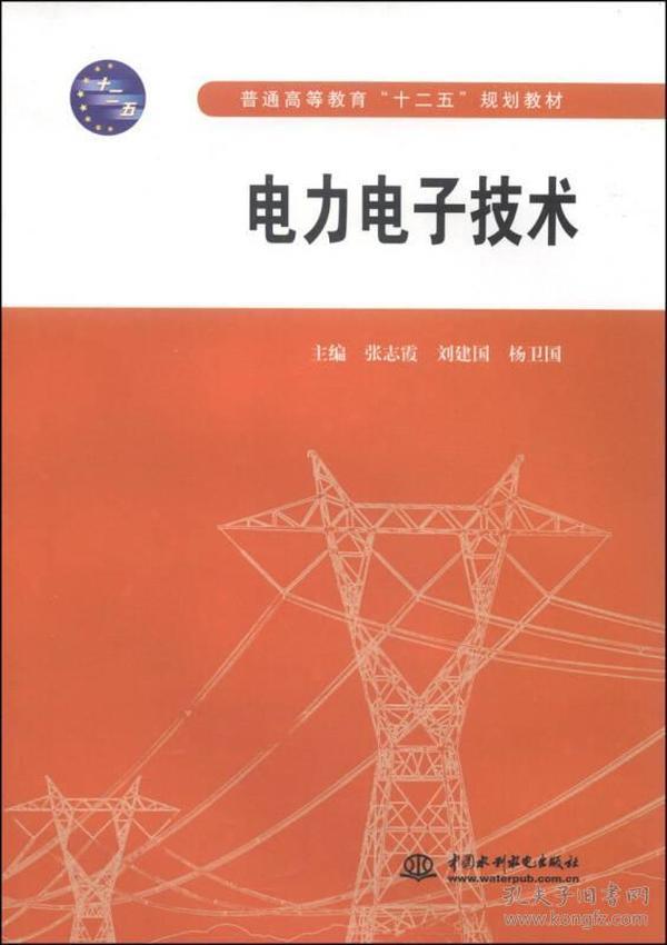 """电力电子技术/普通高等教育""""十二五""""规划教材"""