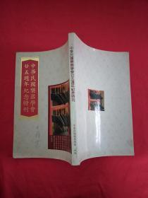 正版 中华民国乐器学会二十五周年纪念特刊(封面有李祥霆签名)