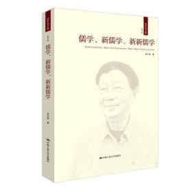 儒家哲学的本体重建(成中英文集·第三卷)