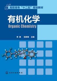特价! 有机化学李勇9787122204424化学工业出版社