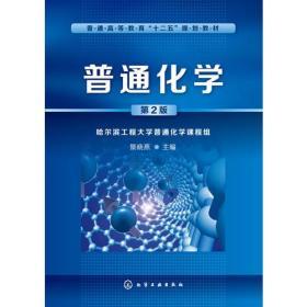 普通化学()(第二版)