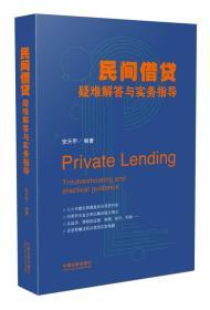 民间借贷疑难解答与实务指导