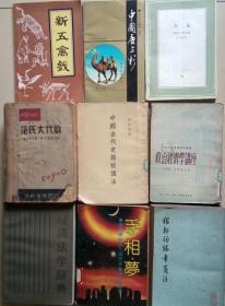 723〉中国唐三彩(97年1版1印、李正中教授文物鉴定专著)