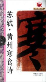 名碑名帖·完全大观:苏轼黄州寒食诗