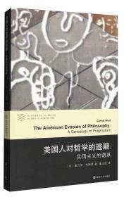 美国人对哲学的逃避:实用主义的谱系