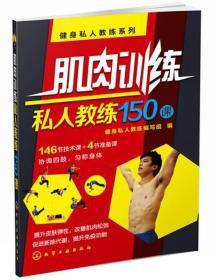健身私人教练系列--肌肉训练私人教练150课