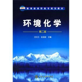 教育部高职高专规划教材:环境化学(第2版)