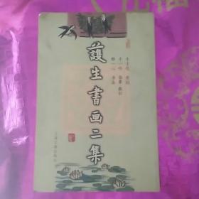 护生书画二集。