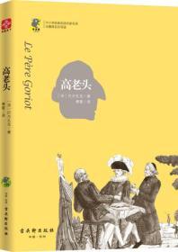 高老头(中小学经典阅读名家名译)9787554611098(HZ精品书)