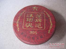 印泥空盒-----------1个(货号1317)