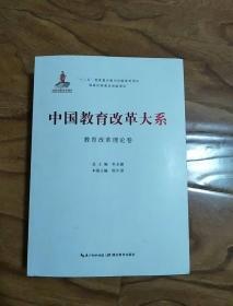 中国教育改革大系:教育改革理论卷(小16开)好丽友袋