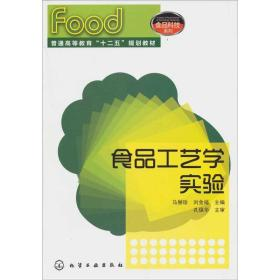 食品工艺学实验