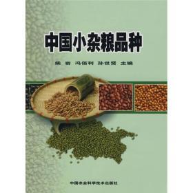 中国小杂粮品种