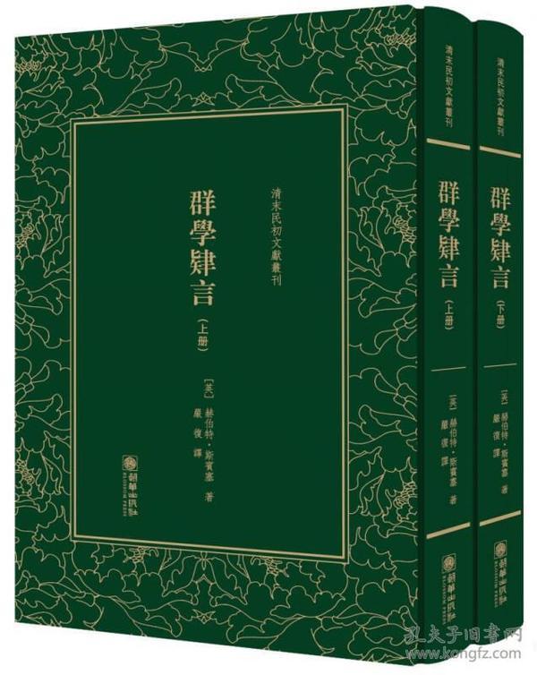 清末民初文献丛刊:群学肄言(全两册)