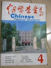中国医学生