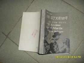 亨利-马丁大街101号1942--1944(85品小32开1986年1版1印1万册423页)42405