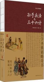 孙子兵法与三十六计(纯美典藏版)(春秋)孙武