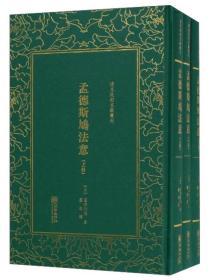 孟德斯鸠法意(全三册)