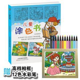 儿童涂色书(48张涂色卡+木纹相框+12色水彩笔)