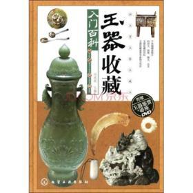玉器收藏入门百科 刘道荣 化学工业出版社 9787122109828