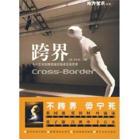U东方艺术书系:跨界